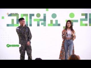 [국방부] 청하공연! (고마워요 우리국군 캠페인송 공연영상)