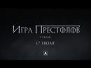Игра Престолов / Game of Thrones 7 сезон - дублированный трейлер №1 от Амедиатека в Full HD 2017