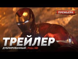 DUB | Трейлер №1: «Мстители: Война бесконечности» / «Avengers: Infinity War», 2018