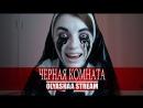 Olyashaa - ЧЕРНАЯ КОМНАТА sc