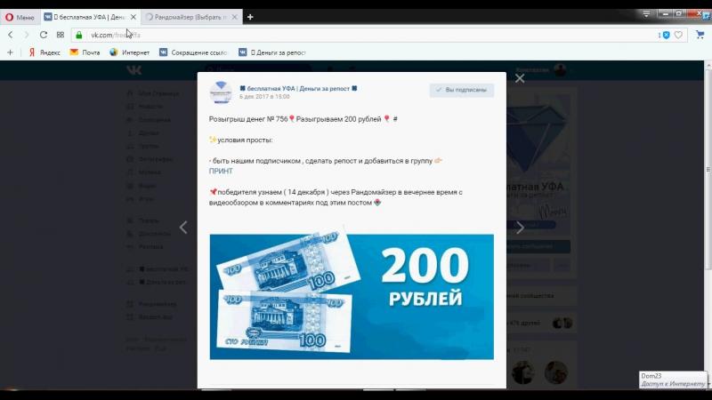 Розыгрыш денег № 756🎈Разыгрываем 200 рублей 🎈