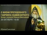 Беседа с игуменом Пименом (Ивентьевым)