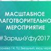 Благотворительный проект #ЗарядиУфу2017