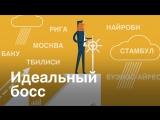Идеальный босс: каким его видят в разных странах