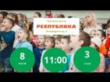 Анонс Дня Семьи, Любви и Верности в ТЦ
