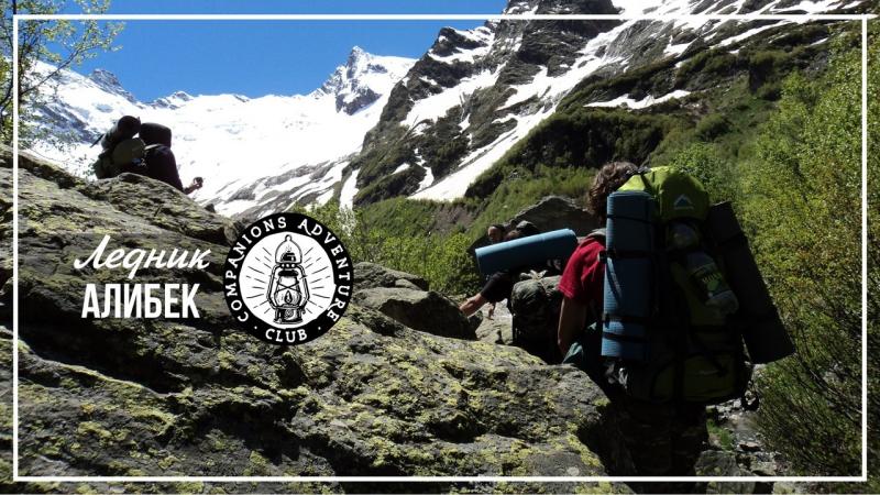Ледник Алибек | CompanionsAC