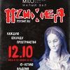 ПСИХЕЯ ||► Нижний Новгород, 12.10.2017