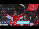 ПХК ЦСКА – ХК «Локомотив» 5:2. Вокруг матча