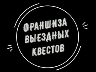 Франшиза выездных квестов Квест-Хаус Лайв