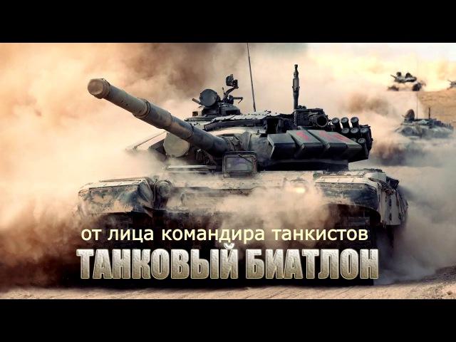 ARMA3 Танковый биатлон - от лица командира танкистов