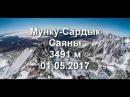 Мунку-Сардык. 3491 м. Высшая точка Восточных Саян. 01.05.2017.