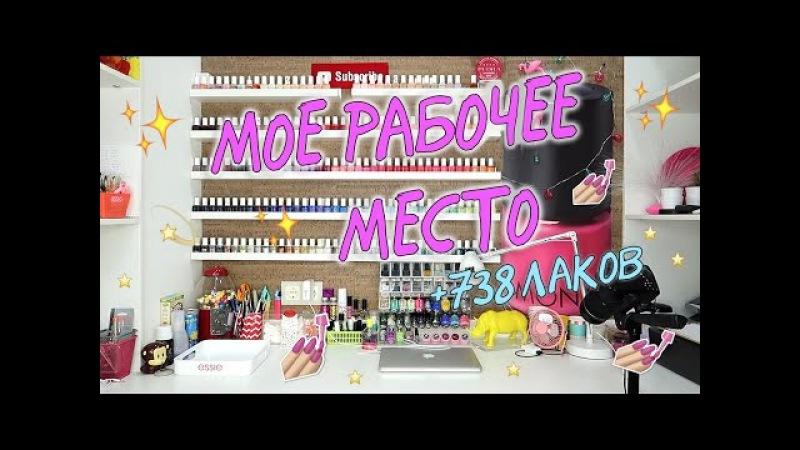💅 Рум тур: Рабочее место и коллекция лаков   Room tour: My nail polish collection and storage