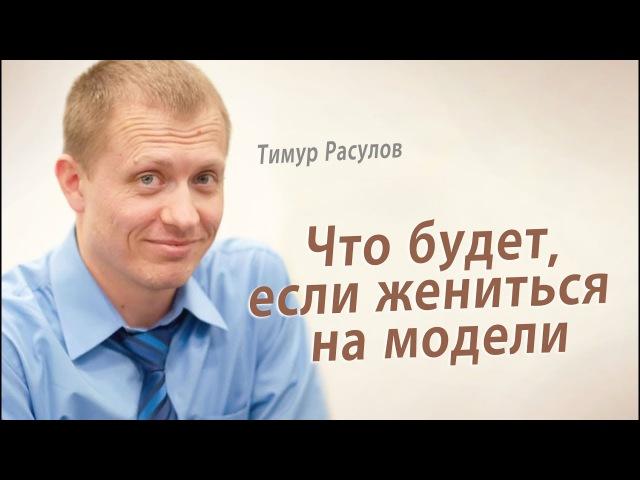 Заметки холостым парням Тимур Расулов