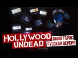 Hollywood Undead - Undead (сover на русском RADIO TAPOK)