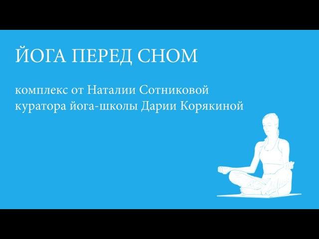 Йога перед сном от куратора йога-школы Дарии Корякиной