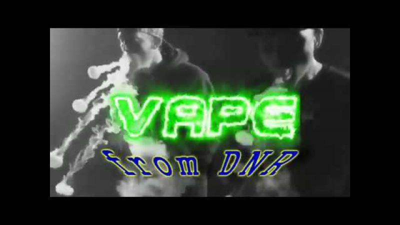 Vape from DNR Подпишись на канал