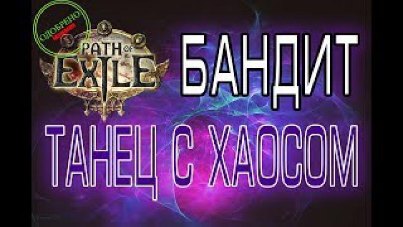 Path of Exile 3.0 - Бандит - Доктор Хаос - Имба билд