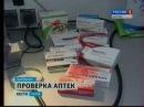 Вести-Алтай качественные лекарства