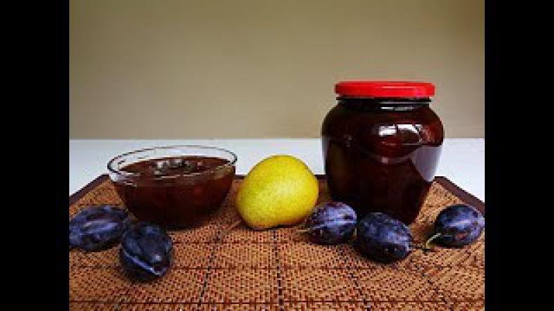 ВАРЕНЬЕ - АССОРТИ из груш и слив. Jam-assorted pears and plums.