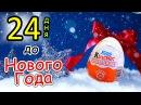 24 дня до Нового Года, открываем старые Киндер Сюрпризы с крутыми игрушками