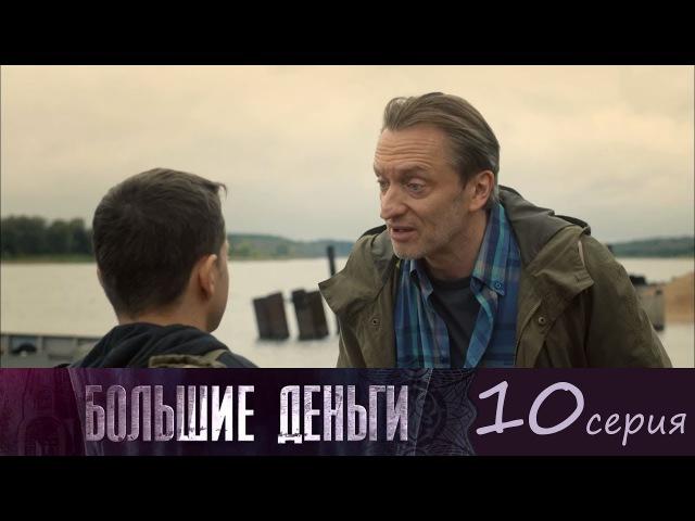 Большие деньги 10 серия 2017 HD