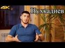 Мурад Нухкадиев Интервью Борьба Viar