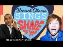 Barack Obama Singing Shape of You by Ed Sheeran NO AUTO TUNE VERSION