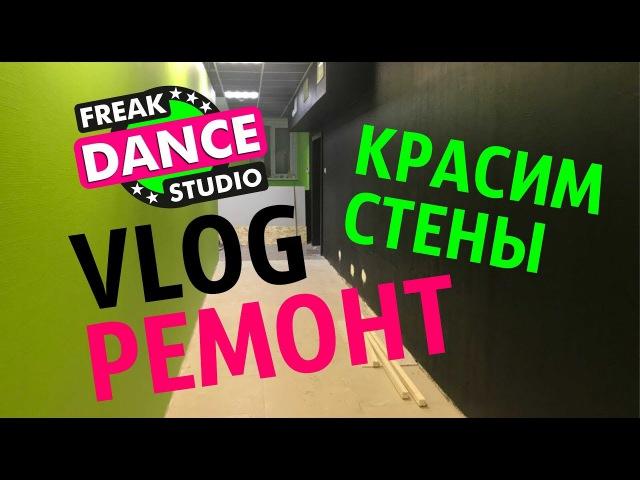 FREAK DANCE STUDIO ★ VLOG РЕМОНТ ★ КРАСИМ СТЕНЫ