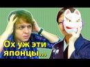 ЧТО МНЕ НЕ НРАВИТСЯ В ЯПОНЦАХ Сможет ли русский понять японцев