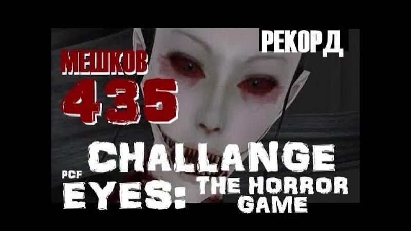 МНЕ БРОСИЛИ ВЫЗОВ! 435 МЕШКОВ! \ Eyes: The horror game \ PixelCakesFan