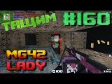 [B3D] - Зомби #160 (MG42 Lady)