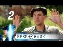 Временщик Танк Пороховщикова 2014 2 серия