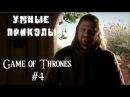 Игра Престолов - Умные приколы. Game of Thrones - Smart Jokes 4