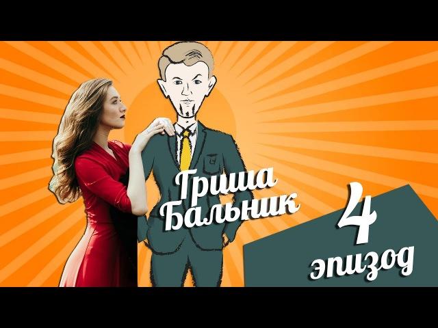Гриша Бальник в ЗАГСе | Майский Бал | 4 эпизод