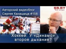 Хоккей У Динамо второе дыхание
