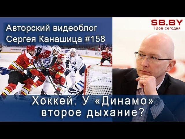 Хоккей. У «Динамо» второе дыхание?
