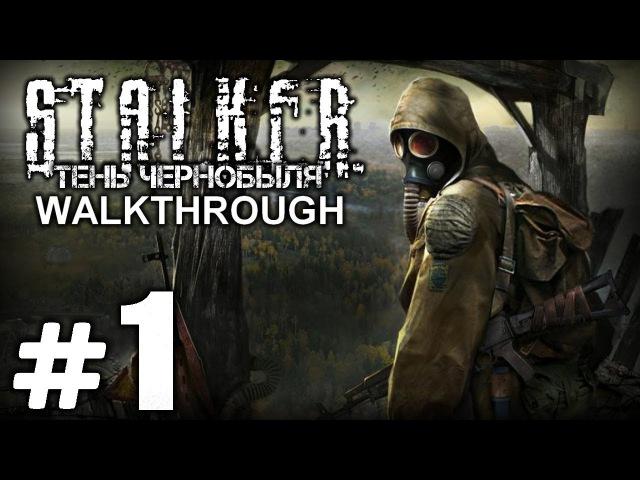 Прохождение S.T.A.L.K.E.R. Тень Чернобыля — Часть 1: KILL THE STRELOK!