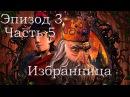 Kings Quest - Эпизод 3, Часть 5 - Избранница