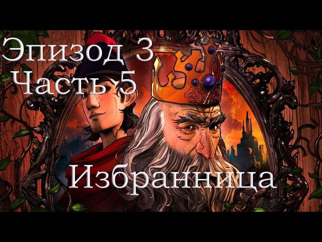King's Quest - Эпизод 3, Часть 5 - Избранница