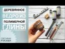 Деревянное ведро из полимерной глины / Мастер-класс / Огород из глины / Polymer clay