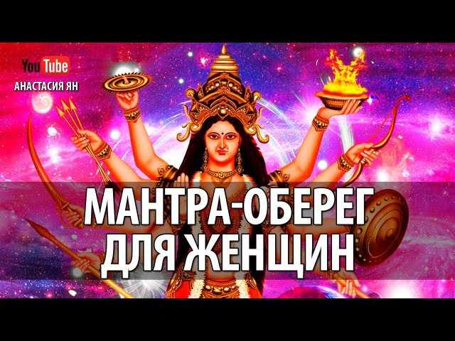 Самая Мощная Защитная Мантра Для Женщин Мантра-Оберег Ом Кринг Каликайе Намаха Kali Mantra