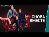 5sta Family - Снова вместе (Премьера песни)