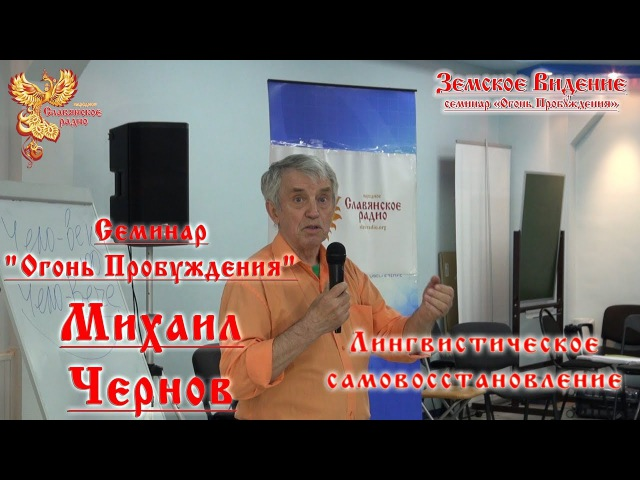 Огонь Пробуждения _ Михаил Чернов . Лингвистическое самовосстановление