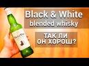 Black White Whisky Обзор Недорогой Шотландский Виски