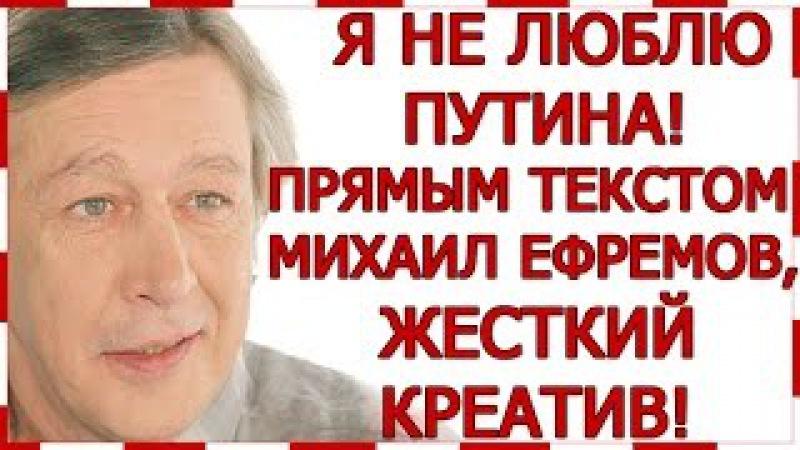 Я не люблю Путина! Михаил Ефремов. Прямым текстом! Креатив!