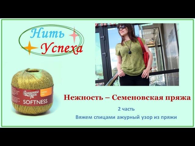 Семёновская пряжа Нежность. 2 часть. Вяжем спицами ажурный узор из пряжи