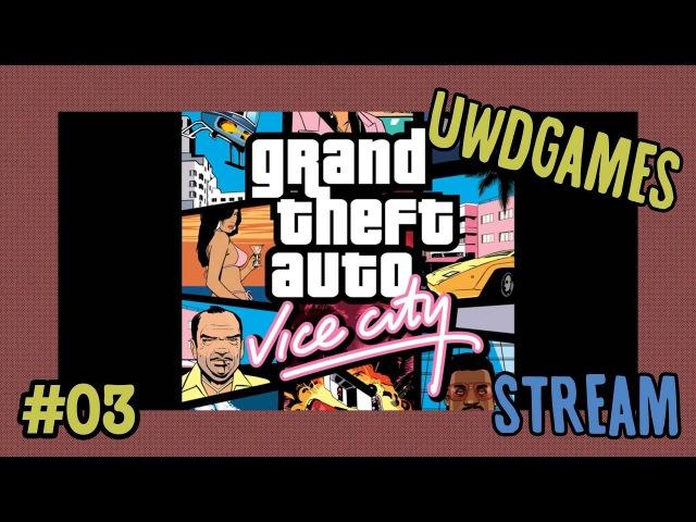 GTA: Vice City — род деятельности: наркоторговля (100% challenge)