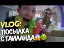 VLOG ПОСЫЛКА С ТАИЛАНДА х ЕМ КАКАШКИ ПИКИНЕСА / Андрей Мартыненко
