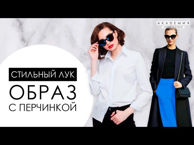 Как составить ОБРАЗ с перчинкой Академия Моды и Стиля Анны Арсеньевой смотреть онлайн без регистрации