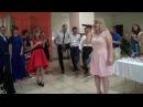 Гости на свадьбе зажигают под песню Желаю Е. Ваенги